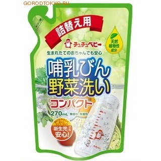 Chu Chu Baby Концентрированное натуральное моющее средство для детский бутылочек, детской посуды, овощей и фруктов, 270 мл., сменная упаковка.