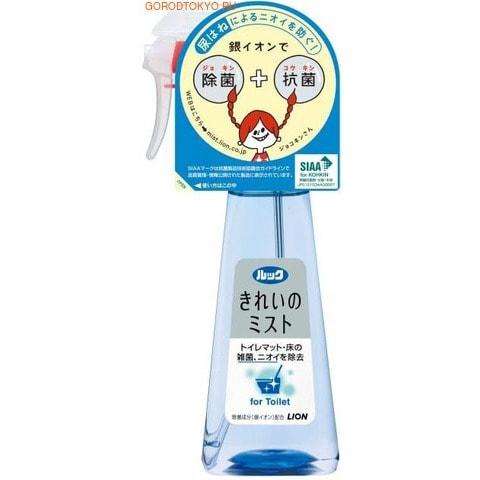LION Антибактериальное чистящее средство для туалета Look kirei mist с ионами серебра, аромат свежести, 250 мл.Для туалета<br>Высокоэффективное антибактериальное чистящее средство для очистки поверхностей в туалете Lion Look Krei Mist поможет справиться как с повседневными, так и с застарелыми пятнами в туалете.<br>Ионы серебра обладают антибактериальным эффектом, что придаст Вашему туалету особую чистоту. <br>Lion Look Krei Mist дезинфицирует и очищает пол и стены в туалетной комнате; убивает бактерии на крышке и сиденье унитаза. <br>Средство дезинфицирует туалетный коврик и чехлы на крышке и сиденье унитаза (средство не вызывает изменение цвета ткани). <br>Содержит нано ионы серебра, которые очищают и ионизируют воздух, удаляя неприятные запахи в туалетной комнате.  <br>По сравнению с обычными ионами серебра, раствор наночастиц серебра обладает значительно более высокой антисептической активностью, что исключает любое заражение бактериями, гарантирует чистоту и свежесть. <br>Описание: снимите стопор.  Распылите на расстоянии 20 см. от поверхности - достаточно одного распыления для поверхности 30 кв. см. <br>Для поверхности пола достаточно 6 распылений. <br>* Поверхность туалетного коврика и чехлов становится сухой через 5 минут после распыления. <br>* Желательно использовать каждый день после уборки туалетной комнаты. <br>Состав: этанол, наноколлоиды серебра, парфюмерная отдушка, дезинфицирующий компонент.<br>