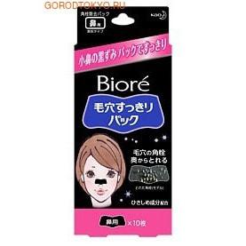 KAO Очищающие наклейки для носа, чёрные (с углём) «Biore», 10 шт.