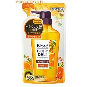 KAO Гель для душа с ароматом апельсина и шиповника «Biore Body deli», сменная упаковка, 340 мл.Гели для душа, жидкое крем-мыло<br>Гель для душа нежно и бережно ухаживает за кожей, покрывая тело вуалью влаги, делая ее мягкой и бархатистой. Также может применяться для снятия макияжа. Гель содержит экстракты апельсиновой корки, шиповника и киви, которые прекрасно освежают, защищают кожу от пересушивания и дарят заряд бодрости. Бережный уход день за днем возвращает коже жизненную силу, естественную красоту и сияние. Свежая мягкая текстура геля превращается в пышную, обильную пену, которая легко смывается, оставляя на коже приятный аромат. <br>  Способ применения: нанести небольшое количество средства на влажную губку, вспенить, тщательно намылиться, затем смыть теплой водой. <br>  Для снятия макияжа: нанести средство на влажную кожу и легкими круговыми движениями рук смыть макияж. <br>Состав: экстракт бурых водорослей, экстракт апельсина,шиповника, кукурузный крахмал, глицерин, яблочная кислота, Ба сульфат, бетаин, аргинин, бентонит.<br>