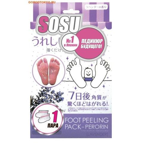 """Sosu Новинка! 1 пара в упаковке! """"SOSU"""""""" - носочки для педикюра, с ароматом лаванды. Размер 35-41. (фото)"""