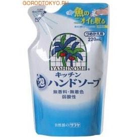 SARAYA Пенящееся мыло для рук Yashinomi, предназначенное для использования на кухне, 220 мл., сменный блок.