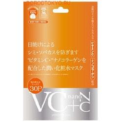 "JAPAN GALS ""5 Pure Essence"" Маска для лица ежедневная ""Витамин С + Нано-коллаген"", 30 масок в упаковке!"