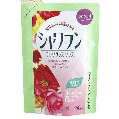 COW Кондиционер для волос с растительным экстрактом «Showering Fragrance», сменная упаковка, 450 мл.