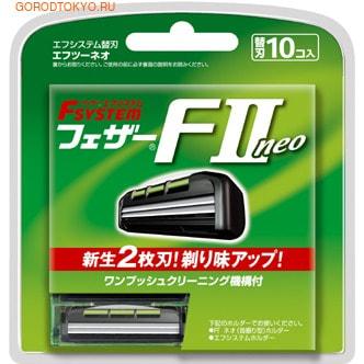 Feather Запасные кассеты с двойным лезвием для станка F-System «FII Neo», 10 шт.Бритвенные станки<br>Усовершенствованная бритвенная система F-system II neo более 30 лет пользуется огромной популярностью на рынке Японии.  Благодаря сочетанию никелированных блестящих и матовых черно-серых тонов, станок обладает сдержанным стильным дизайном.  Удобная нескользящая рукоятка позволяет станку плотно и надежно лежать в руке.  Супертонкие лезвия системы из нержавеющей стали (толщина: 0,1 мм) покрыты платиновым сплавом и двойным смолистым напылением, что обеспечивает увеличенный срок их эксплуатации, повышает остроту и улучшает качество бритья.  В процессе бритья со специальных окошек выделяется пропитка с витамином Е, которая улучшает скольжение, а также ухаживает за поверхностью кожи. Лезвия очищаются одним нажатием кнопки. <br>  Два новшества полностью раскрывают потенциал бритвенных лезвий в искусстве безупречного бритья: <br><br> Угол расположения станка позволяет лезвию максимально плотно прилегать к поверхности кожи, обеспечивая сверхчистое бритье.<br> Картридж бритвенного станка свободно двигается не только вверх-вниз, но и вправо-влево и вперед-назад, полностью повторяя контуры тела и позволяя доставать самые неудобные места. При необходимости ее можно зафиксировать с помощью специального механизма.<br><br>  Станки с маркировкой F-system приспособлены для установки сменных картриджей F-system. Станки F-system являются многоцелевыми, предназначенными для использования любых типов картриджей той же системы. (Подходит для всех видов щетины, включая самую жесткую.) <br>  Применение: картридж, который хотите заменить, вставьте в пустое пространство в коробке, вытолкните спусковую кнопку вперед, и снимите головку. Когда устанавливаете картридж, вытолкните центральную, спусковую кнопку вперед, установите головку и защелкните. Перед установкой картриджа расположите блокировочную кнопку в положение FREE. Убедитесь, что защелка ручки находится ниже центра головки, так чтобы ка