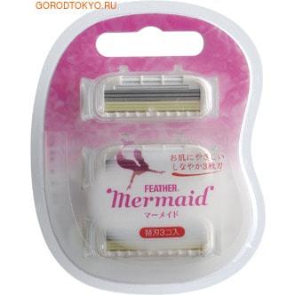 Feather Запасные кассеты с тройным лезвием для станка «Mermaid Rose Pink» - «Русалочка», 3 шт.