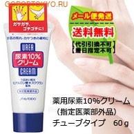 SHISEIDO Крем для рук и ног универсальный с мочевиной и аминокислотами UREA, 60 гр.Кремы, скрабы и другая косметика для ног<br>Обладает отличными лечебными свойствами, способствуя заживлению ран.  Благодаря эффективным компонентам: мочевине и аминокислотам, которые проникают в глубину ороговевшего слоя кожи, крем смягчает сухую шероховатую кожу рук, локтей, пяток.  Крем защищает от воздействия внешних факторов, предотвращая растрескивание и устраняя цыпки, восстанавливает ровный цвет кожи.  Способ применения: нанесите небольшое количество на кожу рук, бережно массируйте по направлению от запястья к пальцам.  Состав: мочевина, ацетат токоферола, дикалия глицирризат, сквалан, вазелин, силиконовое масло, касторовое масло, гиалуроната натрия.<br>