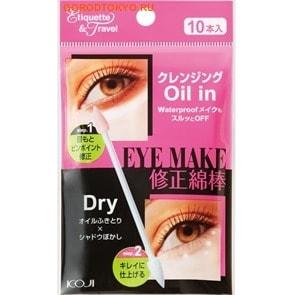 KOJI HONPO Двухсторонний аппликатор для коррекции макияжа глаз, 10 шт.
