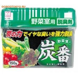 KOKUBO Deodorant SUMI-BAN Дезодорант-поглотитель неприятных запахов для овощного отделения холодильника с древесным углём, 150 гр.Поглотители запахов для холодильника<br>Поглощает неприятные запахи, даже очень резкие и стойкие. Способствует долгому сохранению свежести и вкусовых качеств продуктов в холодильнике.  Содержит древесный уголь, благодаря которому обеспечивается длительный антибактериальный эффект.  Продолжительность действия до 2 месяцев при объеме холодильника до 450 литров. <br> Способ применения:   <br><br>Уберите верхнюю упаковку по линии отрыва. <br>Снимите крышку и уберите защитную пленку из фольги. <br>Плотно закройте крышку и поставьте в устойчивом положении.<br><br> Как только эффект начнет пропадать, смените средство.  Состав: очищенная вода, гелевый наполнитель, древесный уголь, активированный уголь.<br>