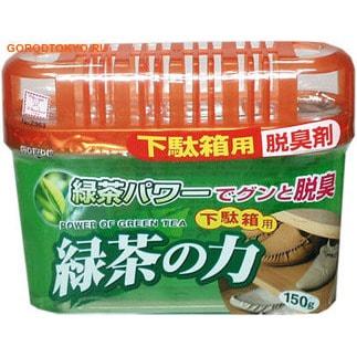 KOKUBO Deodorant Power of Green Tea Дезодорант-поглотитель неприятных запахов для обувных шкафов с экстрактом зелёного чая, 150 гр.Поглотители запахов для платяных, кухонных и обувных шкафов<br>Поглощает неприятные запахи, даже очень резкие и стойкие.  Содержит экстракт зеленого чая, который оказывает бактерицидный и проитвоплесенный эффект.  Дезодорирует воздух и обувь.  Продолжительность действия до 2 месяцев. <br> Способ применения:   <br><br>Уберите верхнюю упаковку по линии отрыва.<br>Снимите крышку и уберите защитную пленку из фольги. <br>Плотно закройте крышку и поставьте в устойчивом положении. <br><br> Как только эффект начнет пропадать, смените средство.  Состав: очищенная вода, гелевый наполнитель, натуральный дезодорант, экстракт зеленого чая.<br>