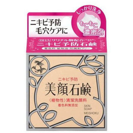 "Meishoku ""Bigansui Skin Soap"" Мыло туалетное для проблемной кожи лица, 80 гр. (фото)"