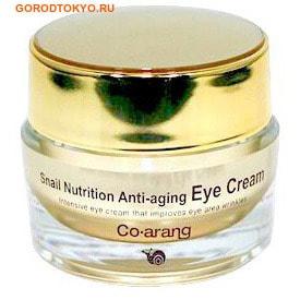 """CO ARANG """"Snail Nutrition Anti-aging cream"""" Антивозрастной крем для лица с экстрактом слизи улитки, 50 гр."""