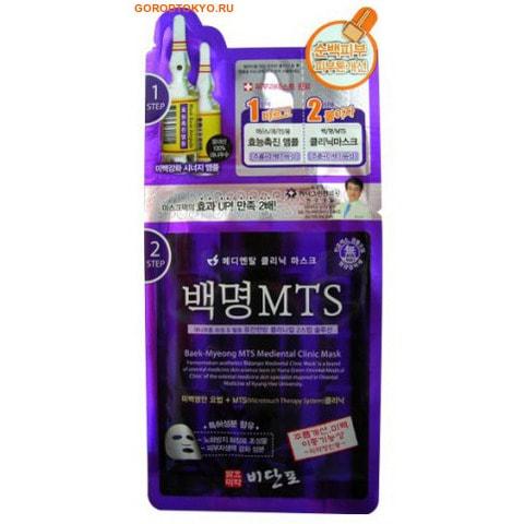 BEAUTY CLINIC Маска для осветляющая двухшаговая (на основе рецептов восточной медицины) 1 шт.