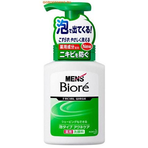 KAO «Mens Biore» Мужская пенка для умывания и бритья с пртивовосполительным антибактериальным эффектом с ароматом цитрусовых, 150 мл.