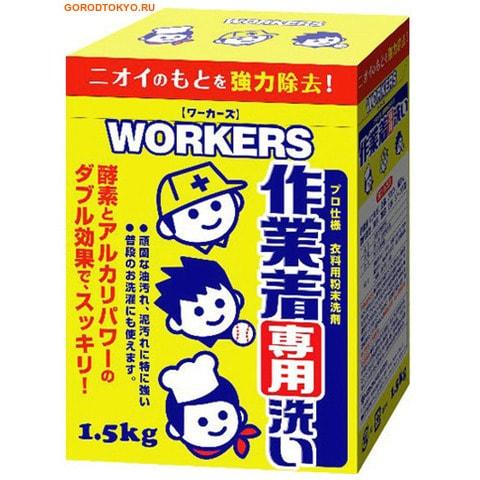 NISSAN «Workers» Порошок для стирки рабочей одежды, 1,5 кг.