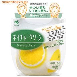 KOBAYASHI Ароматизатор автомобильный гелевый «Naturalclean – аромат грейпфрута», 180 гр.