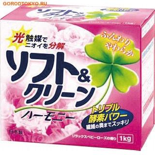 """Mitsuei """"Soft and Clean Harmony"""" Антибактериальный стиральный порошок с кондиционером, фотокатализаторами и ферментами для белого и цветного белья, 1 кг."""