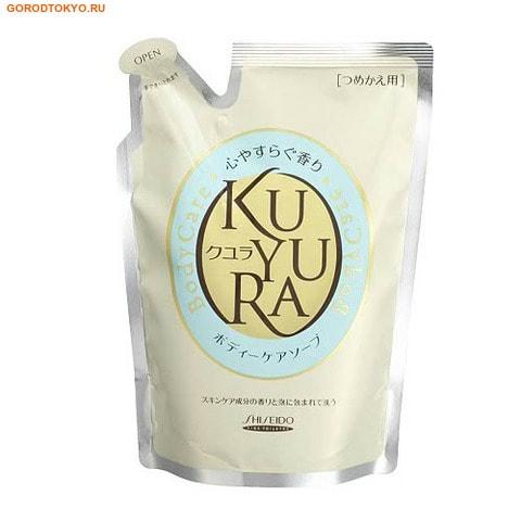 SHISEIDO «Kuyura» Увлажняющее жидкое крем-мыло для тела с ароматом трав, запасной блок 400 мл.