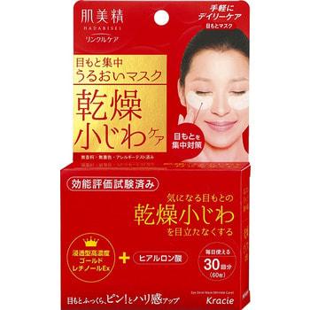 KRACIE Hadabisei Маска для кожи вокруг глаз от мелких морщин с витамином А, гиалуроновой кислотой и маточным молочком, 30 пар.МАСКИ ДЛЯ ЛИЦА<br>Набор из 30 пар (60 шт.) увлажняющих масок для области вокруг глаз от компании Kracie подходит для ежедневного применения.  Ретинол EX высокой концентрации (производная ретинола) и маточное молочко ; компоненты, глубоко проникающие в кожу для эффективного увлажнения и придания ей упругости.  Делают мелкие морщины менее заметными! Гиалуроновая кислота, входящая в состав, имеет экстра-увлажняющую способность: в 1 грамме удерживается 6 литров воды! Экстракт лимона смягчает верхний слой эпидермиса, позволяя увлажняющим компонентам проникнуть глубже в кожу. Увлажняющая маска не содержит отдушек и красителей. Маску следует применять после очищения кожи и нанесения лосьона и перед нанесением молочка или крема.  Состав: вода, ДПГ, глицерин, этанол, ПЭГ-75, ретинол пальмитат, экстракт маточного молочка, гиалуронат натрия, экстракт лимона, мультитол, ПЭГ-60 гидрогенезированное касторовое масло, полисорбат-20, метилглуцес-20, цитрат натрия, ксантановая камедь, БГ, лимонная кислота, кукурузное масло, феноксиэтанол, метилпарабен.<br>
