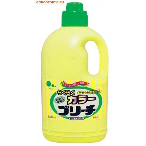 Mitsuei Кислородный отбеливатель для цветных вещей, 2 л.Удаление стойких загрязнений<br>Средство идеально подходит для цветных вещей и деликатных типов ткани.  Удаляет любые пятна, не повреждая пигмент. Устраняет неприятные запахи. Oбладает антибактериальными свойствами, делая вашу одежду идеально чистой.  Способ применения: при стирке цветных вещей к порошку добавить отбеливатель из расчета: на 1 л воды - 20 мл. (1 колпачок) отбеливателя.  Состав: окисленный водород (кислородная система), ПАВ.<br>