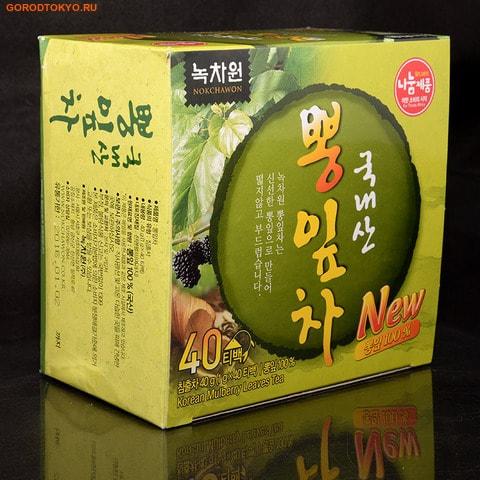 NOKCHAWON Корейский напиток из листьев тутового дерева, 40 гр. (40х1 гр.).Напитки против простуды + общеукрепляющие<br>Напиток из листьев тутового дерева - это эффективное растительное средство, которое помогает вывести токсины, а также может быть использовано как жаропонижающее.  Листья тутового дерева способны блокировать впитывание сахара и поэтому рекомендуются для людей, страдающих сахарным диабетом, а также помогает нормализовать кровяное давление.  Листья тута повышают общий тонус организма, активизируют деятельность селезенки.   Применяется для профилактики и лечения: лихорадочных состояний, фарингитов, воспаления глаз, головной боли, головокружения, кашля, отеков сердечного и почечного характера, повышенного артериального давления, авитаминоза.  В составе листьев шелковицы содержатся витамины В1, В2, А, С и РР, микроэлементы - калий, кальций, магний, натрий, фосфор, железо.  Он улучшает обмен веществ и регулирует усвоение жира - используется для похудения.  Тутовый чай содержит в 200 раз меньше кофеина, чем зеленый чай.  Он не содержит танина, таким образом не вызывает запора.  Не является БАДом, не содержит ГМО.  Масса нетто: 40 г, 40 пакетиков х 1 гр. с ярлычком.  Состав: 100% листья тутового дерева.  Nokchawon Co. Ltd. ; это лидирующая компания на рынке Кореи и стран Азии по производству зеленого чая органик и других экологически чистых продуктов. Компания Nokchawon Co. Ltd. была основана в 1992 для развития и повышения уровня чайной культуры в Корее. Компания Nokchawon Сo.Ltd. - пионер в производстве чая в Корее и уже 22 года лидер по продажам и экспорте. Слово Nokcha переводится как зеленый чай и символизирует саму природу. Объединение слов зеленый чай (Nokcha) и первый(One), означает, что компания стремится производить только лучшее. Компания быстро расширила ассортимент, объединяя современные и традиционные чаи и продукты, изготовленные на заказ. Таким образом, Nokchawon предоставляет продукцию самого высокого качества, гарантированную надежность, ко