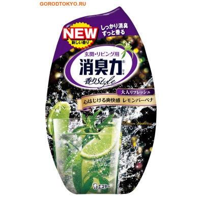 ST Shoushuuriki Жидкий дезодорант – ароматизатор для комнат с ароматом вербены и лимона, 400 мл.Для комнаты<br>Серия дезодорирующих ароматизаторов Shoushuuriki - дезодорирующая сила для комнат, предлагает Вам букет восхитительных ароматов на любой вкус. Особенностью продукта является наличие в составе природных дезодорирующих компонентов, которые быстро и эффективно избавят от неприятных запахов, наполнив комнату мягким, изысканным ароматом.  Флакон ароматизатора с функцией регулирования интенсивности аромата обладает простым дизайном, идеально подходящим для комнаты.  Способ применения: вскройте пленку по линиям отрыва. Снимите верхнюю крышку, повернув ее, удалите только внутренний белый колпачек, после чего установите в первоначальное положение верхнюю крышку и поставьте изделие на ровную поверхность.  Состав: эфирные масла растений, ароматические вещества, поверхностно-активные вещества (неионогенное поверхностно-активное вещество, анион).<br>