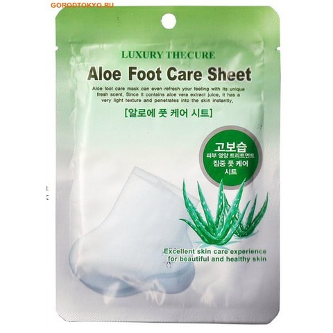 "LS Cosmetic ""Luxury The Cure Aloe Hand Care Sheet"" Маска-носочки для ног с Алое, 1 пара."