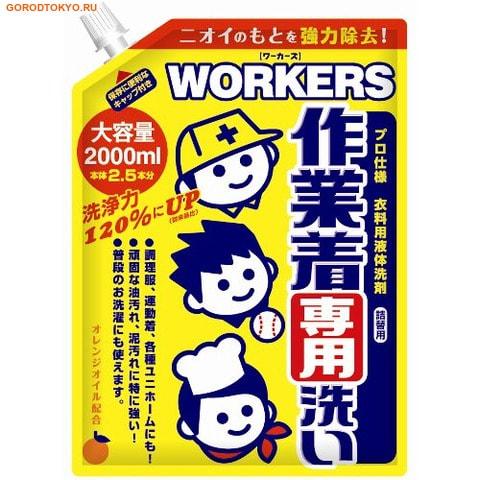 NISSAN «Workers» Жидкое средство для стирки рабочей и сильно загрязненной одежды, 2000 мл., запасной блок.