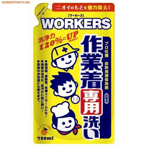 NISSAN «Workers» Жидкое средство для стирки рабочей и сильно загрязненной одежды, 720 мл., запасной блок.