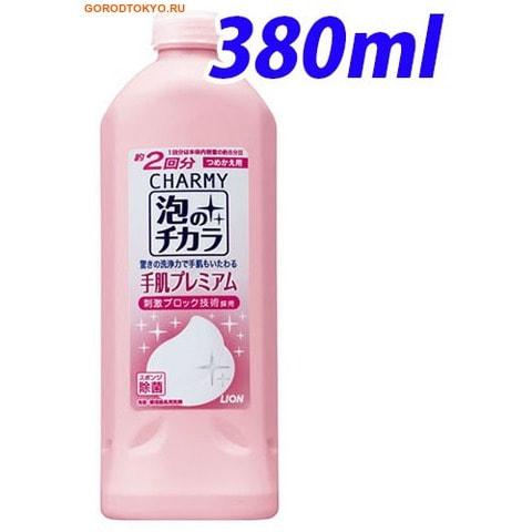 """LION Пенящееся средство для мытья посуды """"Charmy Awa no Chikara Hand Premium"""", сменная упаковка, 380 мл. от GorodTokyo"""