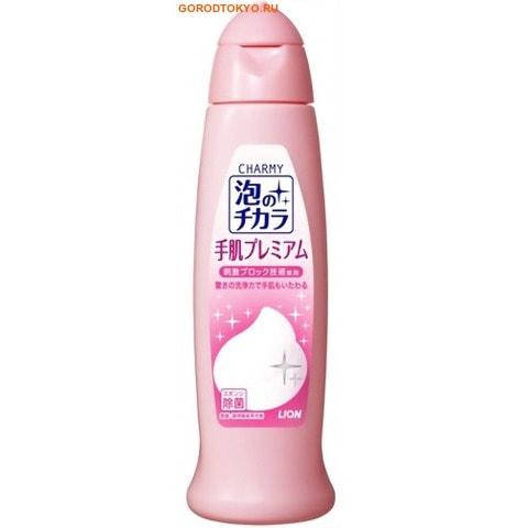 """Lion """"Сharmy Hand Skin Premium"""" Бережное для кожи рук пенящееся средство для мытья посуды, 240 мл."""