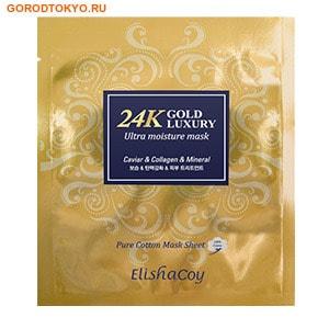 Elisha Coy 24K GOLD LUXURY MASK Маска Люкс с частицами 24к золота, 23 г.КОРЕЙСКАЯ КОСМЕТИКА<br>Маска оказывает интенсивный уход за кожей лица.  Частицы 24 каратного золота способствуют восстановлению клеток кожи.  Входящий в состав минеральный комплекс повышает эластичность и придает сияние...<br>