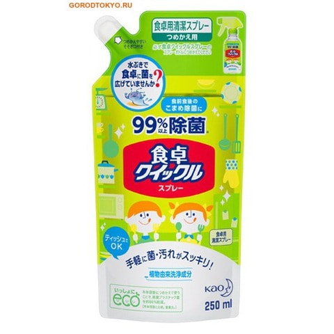 KAO «Quick Le» Спрей для кухни, чистящий и дезинфицирующий, с ароматом зелёного чая, 250 мл, сменная упаковка.Для уборки комнат<br>Антибактериальное средство для кухни удаляет жирную грязь и очищает поверхности от бактерий на 99%.  Протирайте обеденный стол при помощи данного средства до и после еды, и вы надежно защитите Ваших близких от бактерий!  Средство применяется для санитарной обработки и очищения от жирной грязи обеденного стола, кухонной мойки, столешниц, внутренних поверхностей холодильника и СВЧ-печей.  Спрей также используется для санитарной обработки и удаления жирных отпечатков пальцев на мебели, шкафах, окнах и зеркалах, на телефонах, электронике и осветительном оборудовании, для обработки игрушек.  Спрей имеет тонкий аромат зеленого чая.  Изготовлен полностью из натуральных компонентов, поэтому безопасен для Вашей кожи и здоровья.  Внимание! cредство не рекомендуется использовать для простой деревянной мебели, стеновых панелей и других поверхностей, которые впитывают воду.  Не используйте для меди, латуни, лакокрасочного покрытия автомобиля, кожи и экранов LCD и плазменных дисплеев.  Состав: этиловый спирт (растворитель), поверхностно-активные вещества (0,1 % алкилгликозид, алкил окиси амина, хлорид бензалкония), цитрат натрия (регулятор Ph), аромат.<br>