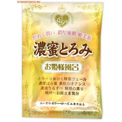 """Kokubo """"Queen's Present - Подарок королевы"""" Соль для ванн с маточным молочком пчел, аромат меда, 50 гр."""
