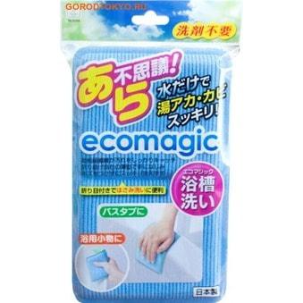 KOKUBO Ecomagic monster Чудо-губка для чистки ванны без использования моющих средств, голубой цвет.Губки и щётки для чистки ванны, туалета и других поверхностей<br><br>