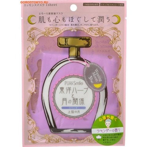 """SUN SMILE """"Orient Herb & Moon"""" Восстанавливающая маска и косметическая сыворотка на основе масел восточных трав с экстрактом лаванды, 35 мл."""