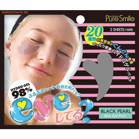 """SUN SMILE """"Best Eye Pack"""" Коллагеновая маска против мимических морщин с чёрным жемчугом, 3 мл."""