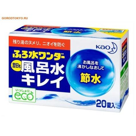 KAO «Wonder Bath Water» - Таблетки для очищения и дезинфекции воды после купания, коробка 20 шт.