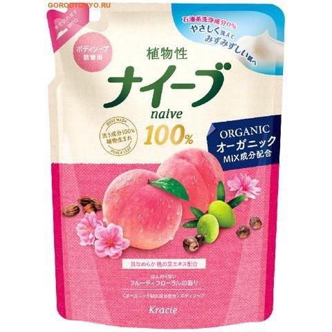 KRACIE Мыло жидкое для тела «Naive – экстракт персика», сменная упаковка, 400 мл.