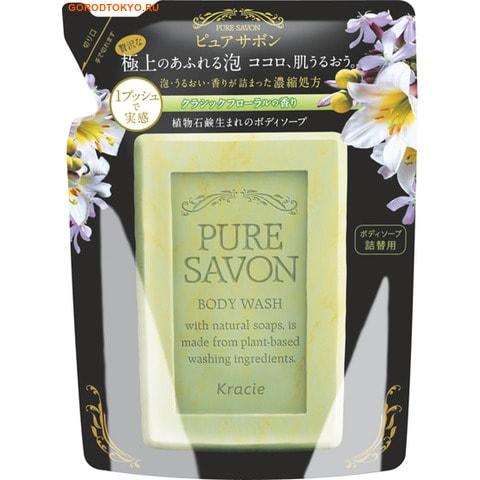 KRACIE «Pure Savon – аромат цветов» Мыло жидкое для тела, сменная упаковка, 250 мл.Гели для душа, жидкое крем-мыло<br>Нежное мыло для тела образует обильную кремовую пену, которая хорошо очищает кожу, обильно увлажняет и делает ее гладкой <br> В составе экстракт мыльнянки лекарственной и масло Ши. Густая кремообразная пена легко обволакивает кожу и увлажняет ее. <br> Экстракт и эссенции свежих растений придают насыщенный аромат и концентрированность средства.  Одного нажатия достаточно для образования обильной  пены  и использования для всего тела. <br> Эссенция Лилии белоснежной делает поверхность кожи гладкой. <br> Элегантный аромат классических цветов. <br> Состав: вода, лауриновая кислота, миристиновая кислота, пальмитиновая кислота, гидроксид калия, лаурет сульфат натрия, глицерин, дистеарат гликоль, стеариновая кислота, экстракт мыльнянки лекарственной, экстракт цветков Лилии белоснежной, масло Ши, кокамид  МЕА, гуар-гидроксипропил  триммониум хлорид, поликватерниум-7, парфюмерная отдушка, BG, цитрат натрия, фосфат натрия, метилпарабен, пропилпарабен.<br>