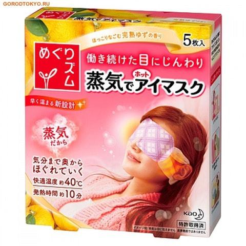 KAO MegRhythm Паровая маска для глаз, аромат Спелый цитрус, 5 шт.Паровые маски для глаз<br>В течение 10 минут маска нежно обволакивает глаза и область вокруг глаз теплом и паром, обеспечивая комфортное нагревание до температуры 40.  Это может быть сравнимо со СПА процедурой для Ваших глаз, которая поможет снять дневное напряжение и полностью расслабиться. Маска окутывает глаза приятным теплом и паром, достигая температуры около 40. Сняв маску, Вы почувствуете, что область вокруг глаз увлажнена. Маска плотно прилегает к глазам благодаря ультратонкому материалу, обеспечивая деликатное нагревание, которое будет сохраняться в течение 10 минут.  Идеально подходит для всех форм и размеров лица. Одноразовая маска удобна в использовании и гигиенична.  Обеспечивает нежный уход за деликатной и чувствительной областью вокруг глаз. <br> Рекомендуется использовать: <br><br>во время перерыва на работе.<br>во время путешествий в поезде или в самолете.<br>перед сном.<br>после нанесения ухода на область вокруг глаз.<br><br>Способ применения: <br><br>  <br><br><br><br><br> <br><br><br><br> <br><br><br> Согревающий эффект сохраняется в течение 10 минут. <br><br><br>Не используете совместно с другими масками вокруг глаз.<br>Не применяйте маску сразу после использования глазных капель<br>Использование маски может частично повредить состояние Вашего макияжа.<br><br> <br><br><br><br><br> Маска нагревается сразу после вскрытия упаковки, что делает ее удобной для использования в любом месте.<br>