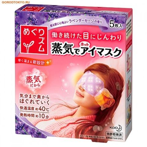 KAO MegRhythm Паровая маска для глаз, аромат Лаванда - Шалфей, 5 шт.Паровые маски для глаз<br>В течение 10 минут маска нежно обволакивает глаза и область вокруг глаз теплом и паром, обеспечивая комфортное нагревание до температуры 40.  Это может быть сравнимо со СПА процедурой для Ваших глаз, которая поможет снять дневное напряжение и полностью расслабиться. Маска окутывает глаза приятным теплом и паром, достигая температуры около 40. Сняв маску, Вы почувствуете, что область вокруг глаз увлажнена. Маска плотно прилегает к глазам благодаря ультратонкому материалу, обеспечивая деликатное нагревание, которое будет сохраняться в течение 10 минут.  Идеально подходит для всех форм и размеров лица. Одноразовая маска удобна в использовании и гигиенична.  Обеспечивает нежный уход за деликатной и чувствительной областью вокруг глаз. <br> Рекомендуется использовать: <br><br>во время перерыва на работе.<br>во время путешествий в поезде или в самолете.<br>перед сном.<br>после нанесения ухода на область вокруг глаз.<br><br>Способ применения: <br><br>  <br><br><br><br><br> <br><br><br><br> <br><br><br> Согревающий эффект сохраняется в течение 10 минут. <br><br><br>Не используете совместно с другими масками вокруг глаз.<br>Не применяйте маску сразу после использования глазных капель<br>Использование маски может частично повредить состояние Вашего макияжа.<br><br> <br><br><br><br><br> Маска нагревается сразу после вскрытия упаковки, что делает ее удобной для использования в любом месте.<br>