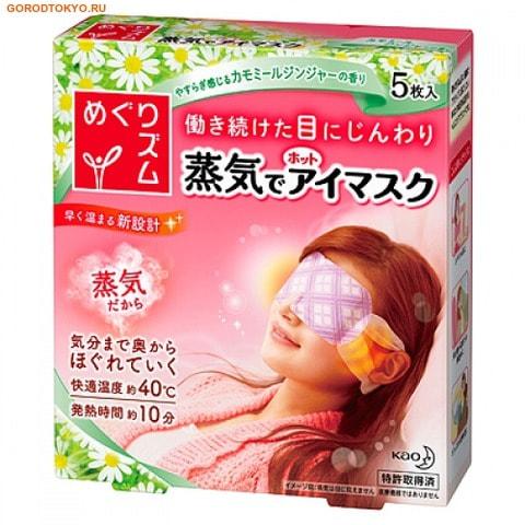 KAO MegRhythm Паровая маска для глаз, аромат Ромашка - Имбирь, 5 шт.Паровые маски для глаз<br>В течение 10 минут маска нежно обволакивает глаза и область вокруг глаз теплом и паром, обеспечивая комфортное нагревание до температуры 40.  Это может быть сравнимо со СПА процедурой для Ваших глаз, которая поможет снять дневное напряжение и полностью расслабиться. Маска окутывает глаза приятным теплом и паром, достигая температуры около 40. Сняв маску, Вы почувствуете, что область вокруг глаз увлажнена. Маска плотно прилегает к глазам благодаря ультратонкому материалу, обеспечивая деликатное нагревание, которое будет сохраняться в течение 10 минут.  Идеально подходит для всех форм и размеров лица. Одноразовая маска удобна в использовании и гигиенична.  Обеспечивает нежный уход за деликатной и чувствительной областью вокруг глаз. <br> Рекомендуется использовать: <br><br>во время перерыва на работе.<br>во время путешествий в поезде или в самолете.<br>перед сном.<br>после нанесения ухода на область вокруг глаз.<br><br>Способ применения: <br><br>  <br><br><br><br><br> <br><br><br><br> <br><br><br> Согревающий эффект сохраняется в течение 10 минут. <br><br><br>Не используете совместно с другими масками вокруг глаз.<br>Не применяйте маску сразу после использования глазных капель<br>Использование маски может частично повредить состояние Вашего макияжа.<br><br> <br><br><br><br><br> Маска нагревается сразу после вскрытия упаковки, что делает ее удобной для использования в любом месте.<br>