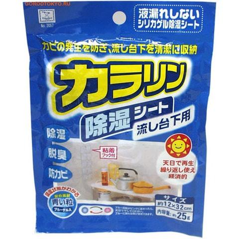 KOKUBO Влагопоглотитель для кухни, 12х32 см., 25 гр.