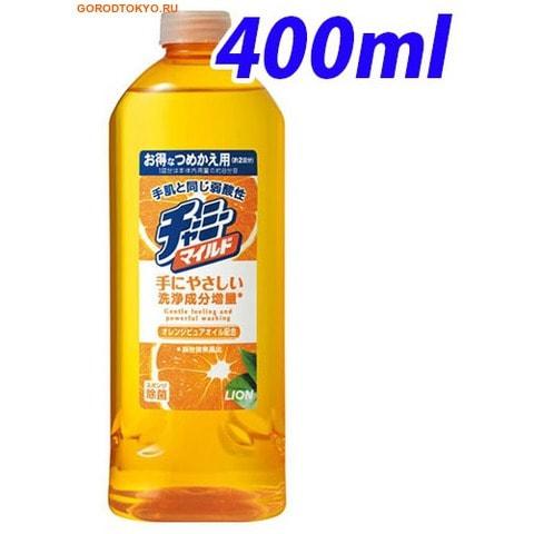 LION Charmy Mild средство для мытья посуды, 400 мл., сменная упаковка.Для мытья посуды<br>Пенящееся средство  для мытья посуды, кухонной утвари и дезинфекции губок. Обладает антибактериальным действием и удаляет неприятные запахи.  Благодаря низкой кислотности, средство мягко воздействует на кожу рук, не сушит ее и не вызывает раздражения.  Насыщенная минеральными ионами пена средства моментально расщепляет стойкие жировые и масляные загрязнения даже в холодной воде.  Обладает освежающим ароматом апельсина.<br>