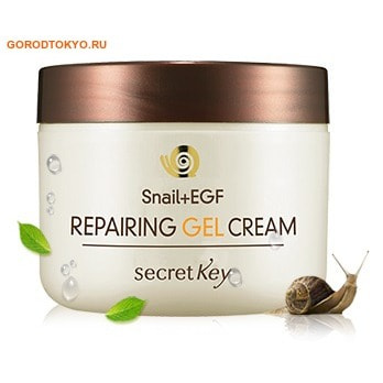 "SECRET KEY ""Snail + EGF Repairing Gel Cream"" Крем-гель для лица с муцином улитки, 50 гр."