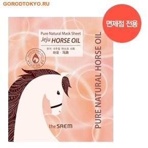 "THE SAEM ""Pure Natural Mask Sheet - Horse Oil"" Тканевая маска для лица с лошадиным жиром, 1 шт."