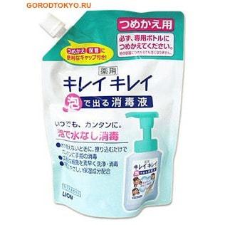 LION «Kirei Kirei» Антибактериальная дезинфицирующая пенка для рук, 230 мл., сменная упаковка.Жидкое мыло для рук<br>Антибактериальная пенка для рук для всей семьи. Даже самые маленькие детки могут с легкостью пользоваться, чтобы с удовольствием очистить руки.  100% чистящих компонентов растительного происхождения. <br> В составе включен антибактериальный агент и лимонное масло для очищения и дезинфекции рук. Не сушит руки. <br> Состав: изопропилметилфенол, пропиленгликоль, лауриновая кислота, гидроокись калия, миристиновая кислота, стеарил эфир с эфирными маслами, лаурилдиметил бетаин, ароматизаторы, эмульсия полистирола, этилендиаминтетрауксусная кислота, соль бензойной кислоты, красный.<br>
