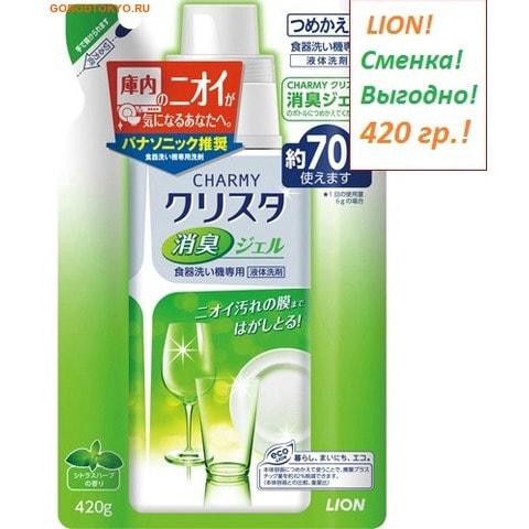 LION Гель для посудомоечных машин Очарование, с запахом цитруса, сменная упаковка, 420 гр.Для посудомоечных машин<br>Отлично справляется с жиром, даже пригоревшим, отбеливает.  Придает блеск стеклянной посуде. Придает нежный аромат, нейтрализует неприятные запахи, которые обычно остаются после мытья посуды в посудомоечной машине.  Способ применения: добавьте в специальное отделение в посудомоечной машине.  Поместить посуду, предварительно удалив остатки пищи.  Норма использования: комплект посуды на 6 человек - 6 гр. геля; 7-8 человек - 10 гр. геля. В случае сильнозагрязненной посуды увеличить норму до 1,5 раз.   Состав: ПАВ (2% алкил глюкозит, полекарбоксилат) загуститель, ферменты.<br>