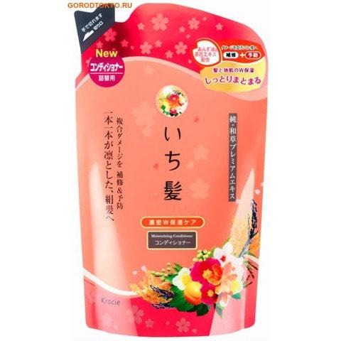 KRACIE «Ichikami» Интенсивно увлажняющий бальзам-ополаскиватель для повреждённых волос с абрикосовым маслом и цветочными экстрактами, 360 мл, сменная упаковка.